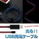 光る Micro USB 充電ケーブル データ転送 USBケ...