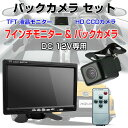 7インチモニター&バックカメラセット 7インチ TFT液晶モニター HD CCD バックカメラ 12V専用【カー用品】◇ALW-OMT74SET