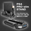 PS4 PRO・SLIM用 縦置きスタンド コントローラー ...