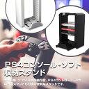 PS4 PRO・SLIM用 12枚ソフト収納 縦置きスタンド...