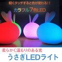 ウサギ LEDライト USB充電式 ベッドサイドランプ うさぎ ソフト タッチ式 コントロールライト 7色 ランプ 4段階調光 子供部屋 ベッドルーム リビング ◇ALW-RB-LAMP