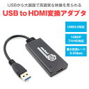 USB3.0 HDMI 変換アダプタ USB2.0 対応 HDMI 変換コネクタ 1080P 対応 Win7/8/10 対応 ◇ALW-USB3TOHDMI【メール便】