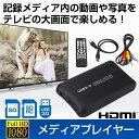 メディアプレイヤー HDMI 赤黄白 AVケーブル 出力 HDD USB3.0 SD 内蔵2.5インチSATA・外部IDEタイプHDD 対応 ビデオ 上映会 結婚式 ◇ALW-HDMD200N