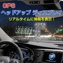 GPS ヘッドアップ ディスプレイ OBDII 速度警報 コンパス 高度 オートスリープモード 車速 ダッシュボード スピードメーター ◇ALW-A1