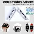 Apple Watch用 38mm/42mm ベルト バンド 交換 アダプター 取り付け 金具 アップルウォッチ◇ALW-APW-ADAPPT 05P27May16