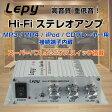 Lepy LP-268 Hi-Fi ステレオアンプ デジタルアンプ カー アンプ パワーアンプ デジタルオーディオ 20W+20W 高音質 重低音 AC電源アダプター付◇ALW-LP-268 P11Sep16