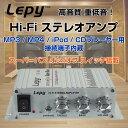 Lepy LP-268 Hi-Fi ステレオアンプ デジタルアンプ カー アンプ パワーアンプ デジ
