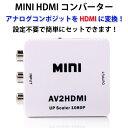 【ゆうパケット】 AV2HDMI コンバーター HDMI1080P VIDEO miniAV2HDMI CRT/LEDモニター/プロジェクター/車載モニター接続...