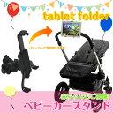 ベビーカータブレットホルダー iPad ホルダー 赤ちゃん 泣き止む スタンド 自転車 ハンドル アウトドア 簡単固定 ◇ALW-BABYCAR-STAND