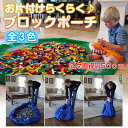 片付けらくらく ブロックポーチ おもちゃ 収納 おかたづけマット 直径150cm 【日用雑貨】 ◇ALW-BLOCKPORCH【メール便】