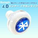 耳栓タイプ Bluetooth 4.0 インナーイヤホンマイク Bluetoothイヤホンマイク イヤフォン ハンズフリー ワイヤレス イヤフォンマイク ◇ALW-BLUE-04