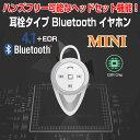 耳栓タイプ Bluetooth イヤホン 密閉型入耳式 小型 マイク内臓通話可能 インナーイヤー【オーディオ】◇ALW-BLUEA8 05P27May16