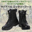 米軍SWAT ミリタリーブーツ ブラック サバイバルゲーム 耐久性 サバゲー ◇ALW-BOOTS-