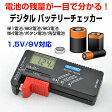 LCD液晶画面 デジタル バッテリーチェッカー バッテリーテスター 電池残量計 電池チェッカー 1.5V/9V対応 ◇ALW-BT-168D