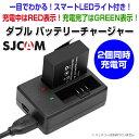 SJCAM ダブル バッテリーチャージャー 2個同時充電可 アクションカメラ用 ダブルチャージ【ゆう...