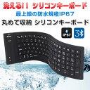 折り畳み式 シリコンキーボード Bluetooth 3.0対応 防水 US配列 ◇ALW-BT115