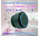 Bluetooth 防水スピーカー Waterproof Bluetooth Speakerバスルームやキッチンで使える 防水スピーカー 円形 吸盤スタンドが付いてタイルなどに取り付けられる!【オーディオ】◇ALW-BTSPF012 P11Sep16