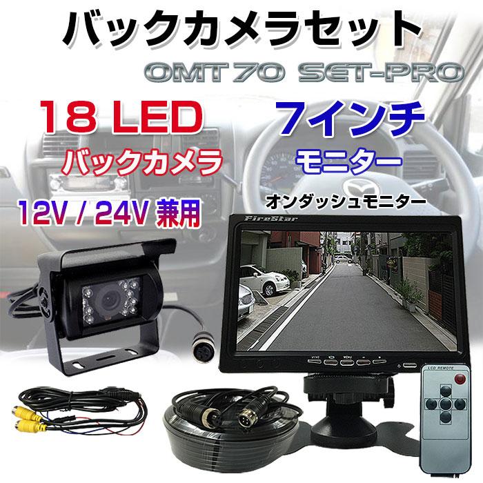 7インチモニター+LEDバックカメラセットPRO12V/24V兼用LEDバックカメラセット+一体型2