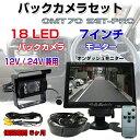7インチモニター+LEDバックカメラセットPRO 12V/24V兼用 LEDバックカメラセット+一体型 20Mケーブル◇ALW-NB-OMT70SETPRO【カー用品】