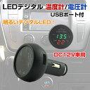 ミニ LEDデジタル温度計/電圧計 12V車用 USBポート付 シガーソケット式 USBポート 温度測定-10〜80℃ ◇ALW-CIGAR-USB