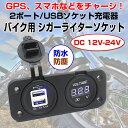 バイク用 シガーライターソケット 2ポートUSB 3.1A 12v 電圧表示 オートバイ カーチャージャー ◇ALW-CS-247B1
