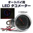 バイク用 LEDタコメーター ブルーライト オートバイ メーター 明るい 汎用 電気式◇ALW-CS-299