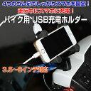 バイク用 USB充電ホルダー 衝撃保護 簡単取付 3.5〜6インチ iPhone6 6 plus 6s 6splus◇ALW-CS-328
