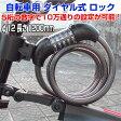 自転車 クロス ロード マウンテンバイク MTB ダイヤル式 ワイヤー錠 チェーンロック 5桁 数字 ナンバー サドル ◇ALW-CYCLE-ROCK 05P27May16