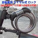 自転車 クロス ロード マウンテンバイク MTB ダイヤル式 ワイヤー錠 チェーンロック 5桁 数字 ナンバー サドル ◇ALW-CYCLE-ROCK