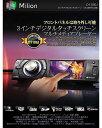 EONON 3インチデジタルタッチスクリーン パネル取外し可能DVDプレーヤー MP3 曲名日本語で表示対応 壁紙切換OK 盗難対策として全面パネルが取り外し可...