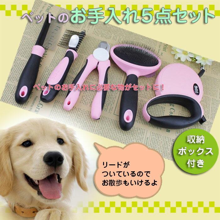 ペット用犬用お手入れセット5点セットリードブラシ爪切りブラッシンググルーミングケア用品スターターセッ