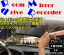 4.3インチ ルームミラー型  GPS搭載 Gセンサー GoogleMap連動 バックカメラセットドライブレコーダー 【カー用品】◇ALW-DRRM43-G