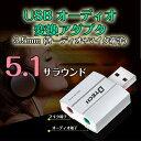 DTECH USB オーディオ 変換アダプタ 3.5mm (ヘッドホンマイク端子付き) USB2.0 ヘッドホン イヤホン マイク 変換アダプタ ゆうパケット送料無料◇ALW-DT-6006
