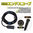 ケーブル 5m 撮影 録画 可能 LED6灯 防水 USB 内視鏡 エンドスコープ ◇ALW-ENDSCOPE-5M
