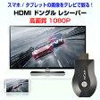 HDMIドングル レシーバー iOS Android Windows MAC OS ワイヤレス HDMIディスプレイ 720/1080P対応 無線LAN 【ゆうパケットで送料無料】◇ALW-EZCAST 05P27May16