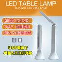 LED テーブルランプ LEDスタンド LEDライト スタンドライト 勉強 ライト LED デスクライト ◇ALW-FX-101