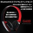 ショッピングbluetooth Bluetooth4.0 ワイヤレスヘッドセット 重低音 ノイズ低減 ステレオポータブル ワイヤレス ヘッドフォン ステレオヘッドセット ハンズフリー【オーディオ】◇ALW-G600 05P27May16