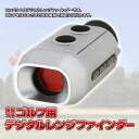 7x18 ゴルフ 用 距離 測定 デジタル レンジ ファインダー 【スポーツ】 ◇ALW-GRF-001