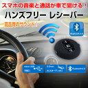 Bluetooth4.0 ハンズフリー レシーバー オーディオ ペアリング スマホ カーアクセサリー iPhone【カー用品】◇ALW-H-366