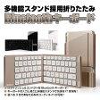 多機能 スタンド Bluetooth 折りたたみ キーボード ◇ALW-HB022A