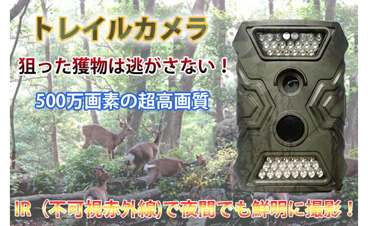 2インチ 液晶ディスプレイ トレイルカメラIR不可視赤外線 500万画素 防水仕様 連写機能 アウトドア 動物撮影 防犯カメラ アウトドア 日本語説明書付◇ALW-HD26C
