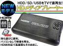 メディアプレーヤー HDD USB接続 HDMI対応◇ALW-HDMD200N 10P03Dec16