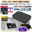 マルチ メディアプレーヤー Full HD 1080P画質に対応 テレビやモニターで再生 HDMI ポータブルメディアプレーヤー ◇ALW-HDMP400