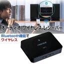 オーディオ ワイヤレス レシーバー Bluetooth対応 スピーカー 【オーディオ】◇ALW-IBT-08