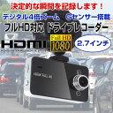 フルHD対応 2.7インチ ドライブレコーダー Gセンサー搭載 HDMI出力 動体感知 自動録画対応 防犯カメラ【カー用品】◇ALW-K6000