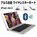 iPad Air2 スリムミニ Bluetooth キーボード ワイヤレスキーボード アルミ合金【タブレット】◇ALW-KBAIR2 10P03Dec16