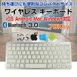 Bluetooth3.0 ワイヤレスキーボード スリム コンパクト 日本語 無線 薄型 iOS Android Mac Windows対応【タブレット】◇ALW-KJW-277BT