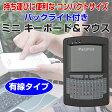 USBミニキーボード バックライト付き マウスセット iPazzPort 有線 ◇ALW-KP-810-05C
