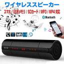 Bluetooth 3.0 ワイヤレススピーカー ポータブルスピーカー ハンズフリー SDカード MP3 MP4 サブウーファースピーカー【オーディオ】◇ALW-KR-8800