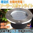 【4コセット】埋め込み式 ソーラー LED スポットライト 防水対応 ガーデンライト 玄関先 屋外照